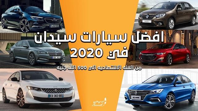 ترشيح سيارات سيدان